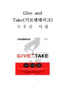 애덤 그랜트 Give and Take 독후감