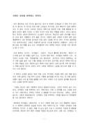 공지영 사랑은 상처를 허락하는 것이다 독후감