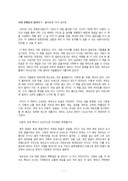 나의 문화유산답사기 7 독후감