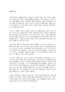 우노 다카시 장사의 신 독후감