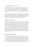 KBS스페셜 행복의 리더십 독후감