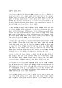 그레이의 50가지 그림자 독후감