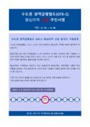 수도권 광역급행철도(GTX-C) 주민 동의 서명서