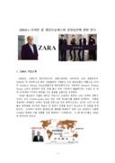 ZARA의 디자인 및 생산프로세스와 성장요인