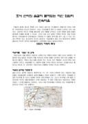 호서 선비의 숨결이 묻어있는 아산 외암리민속마을