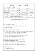 [고품질]경영검토 보고서[품질 도장 분야]
