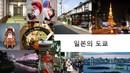 일본도쿄의 주요시책