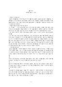 단편소설 글짓기 참고 예시자료