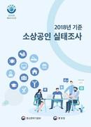 2018년 기준 소상공인 실태조사 보고서