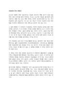 정운현 친일파의 한국 현대사 독후감