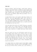 전인권 박정희 평전 독후감