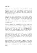 김용민 김어준 평전 독후감