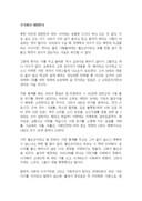 박노자 주식회사 대한민국 독후감