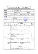중학1학년 한국 가정 생활문화 교수 지도안(옷차림과 의복마련)