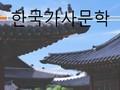 한국가사문학 주요작가와 작품일람