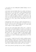 교학사 역사교과서 논란 정리(방통대 세상읽기와 논술 C형)