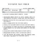2019년 제117회 화공안전기술사 기출문제