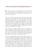 여러 법률과 북한의 성격 규정