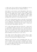 영화 변호인 감상문(방통대 세상읽기와 논술 A형)