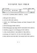 2019년 제118회 철도신호기술사 기출문제