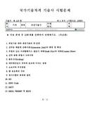 2019년 제118회 조선기술사 기출문제