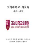 고려대학교 의료원 간호사 자기소개서 예문