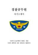 경찰공무원 자기소개서 예문