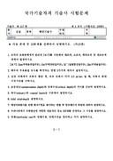 2019년 제117회 해양기술사 기출문제