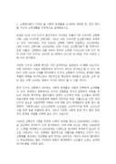 노령화 사회의 문제점(방통대 세상읽기와 논술 B형)