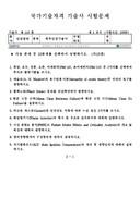2019년 제119회 화공안전기술사 기출문제