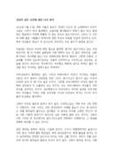 강남역 살인 사건에 대한 나의 생각