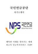 국민연금공단 자기소개서 예문