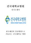 건국대학교병원 자기소개서 예문(사무직)