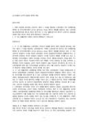 유니언숍과 소극적단결권 헌재의 태도