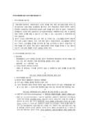 무하자재량행사청구권과 행정개입청구권