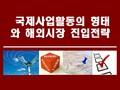 국제사업활동 해외시장진입전략