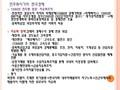 민주화시기 한국경제(노태우 김영삼)