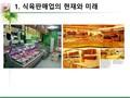 식육 판매업의 현재와미래