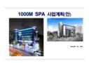 1000M SPA 건축 사업계획서(대출신청용)