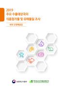 2019 주요 수출대상국의 식품첨가물 및 유해물질 조사(태국 규정해설집)
