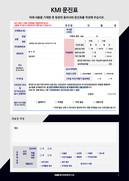 KMI 일반 종합검진문진표(내원용)