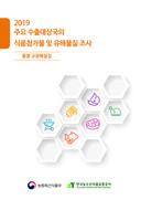 2019 주요 수출대상국의 식품첨가물 및 유해물질 조사(홍콩 규정해설집)