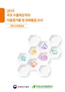 2019 주요 수출대상국의 식품첨가물 및 유해물질 조사(대만 규정해설집)
