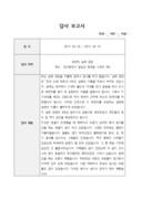 옥연지 송해공원 답사 보고서