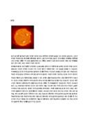 태양의 관측