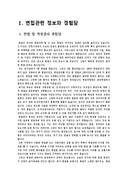 자소서예문 및 작성법