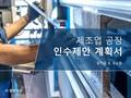 제조업 공장 인수제안 계획서