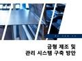 금형제조및 관리시스템 구축 제안서(생산자동화)