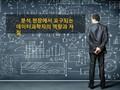 분석현장에서 요구되는 데이터과학자의 역량과 자질