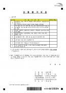 신용평가 자료서(금융기관 제출용)